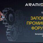 Приглашение на Выставку в Запорожье_2021