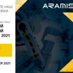 ARAMIS на Киїіськомк Технічному Ярмарку